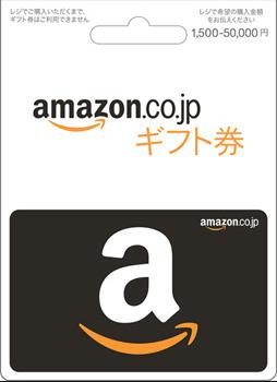 99468d39980331821b69161a6dfea6f1 アマゾンギフト券買取amazonギフト券っていくらから買えるの?15円〜買える2タイプを即決