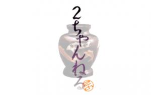 2チャンネルロゴ