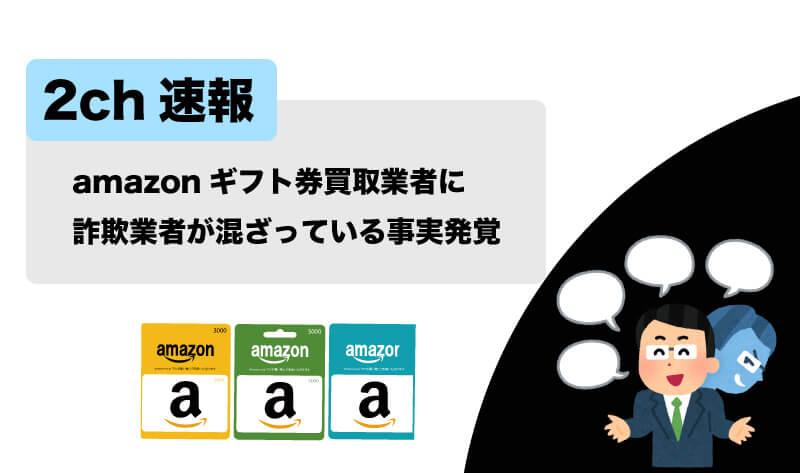 amazonギフト券 買取 2ch