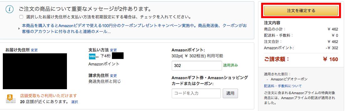 amazon ギフト 券 キャンセル