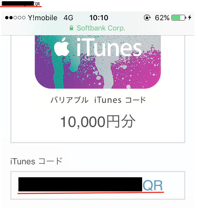 iTunes買取