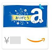 amazonギフト券eメール