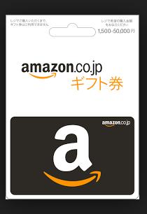 amazonギフト券1500円