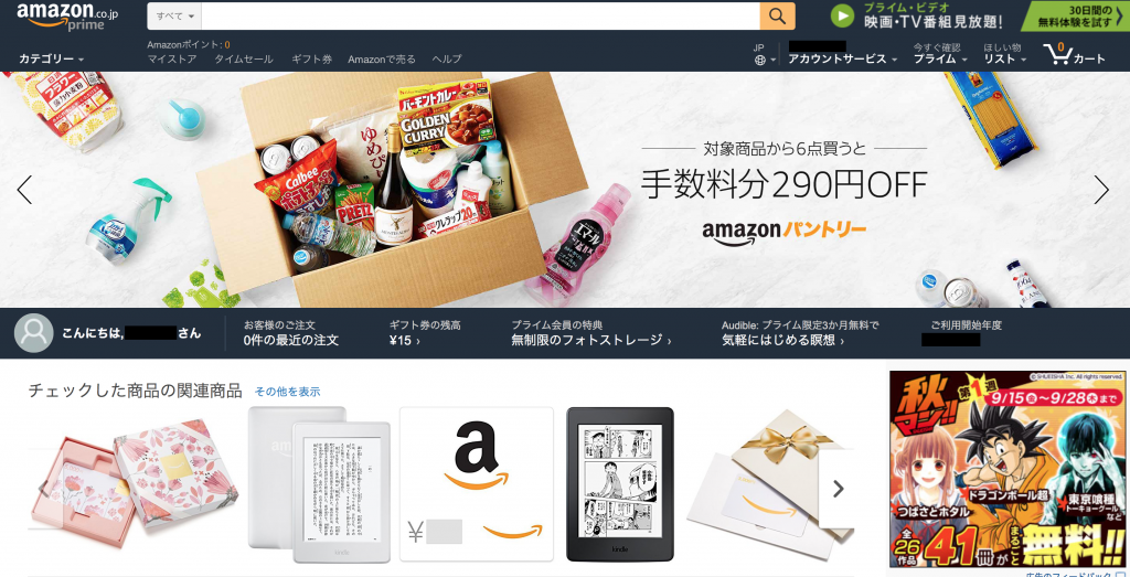 amazon-gift-time-limit