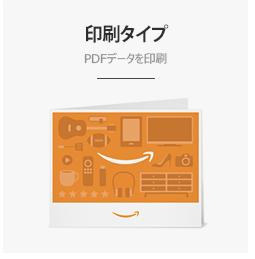 amazon-gift-internet-buy