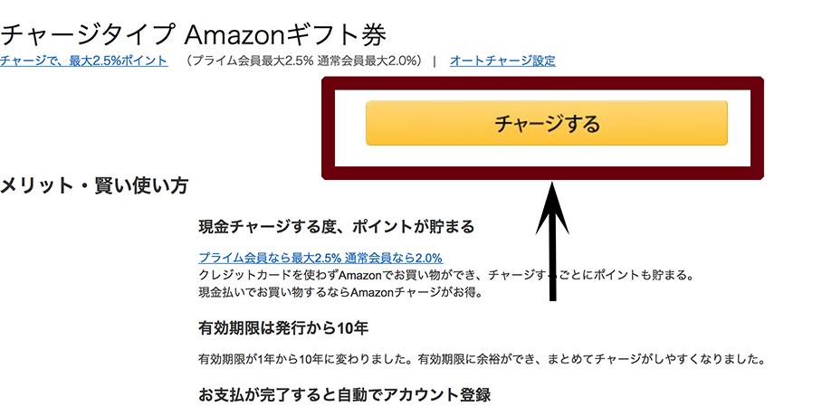 amazonギフト券ネット購入