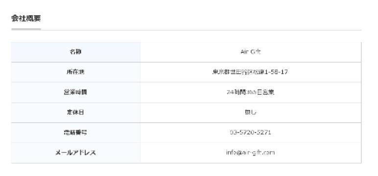 Air Gift情報
