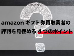 amazonギフト券 買取 評判