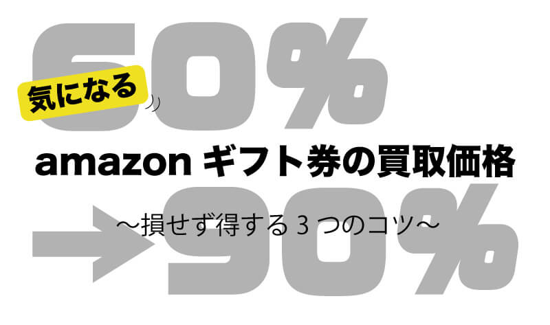amazonギフト券 買取価格