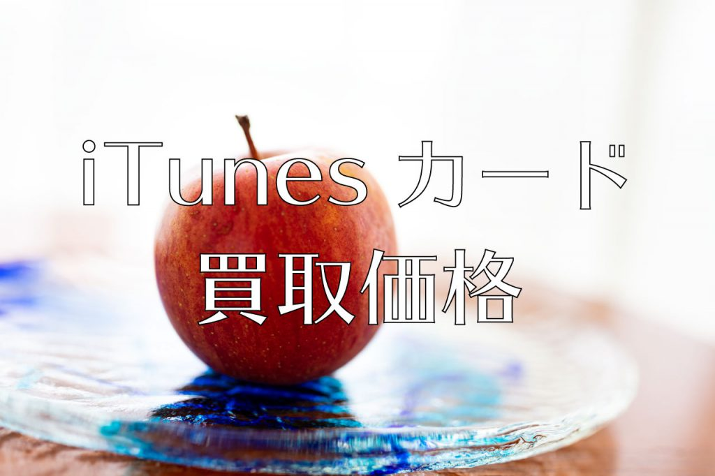 iTunesカード 買取価格