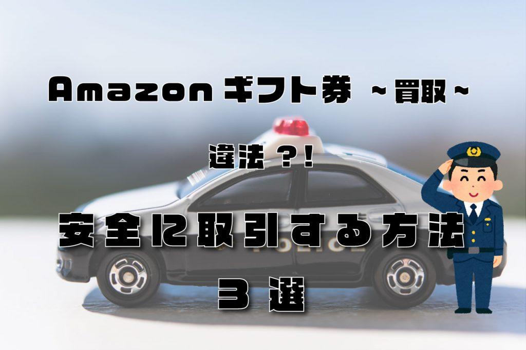 amazonギフト券 買取 違法