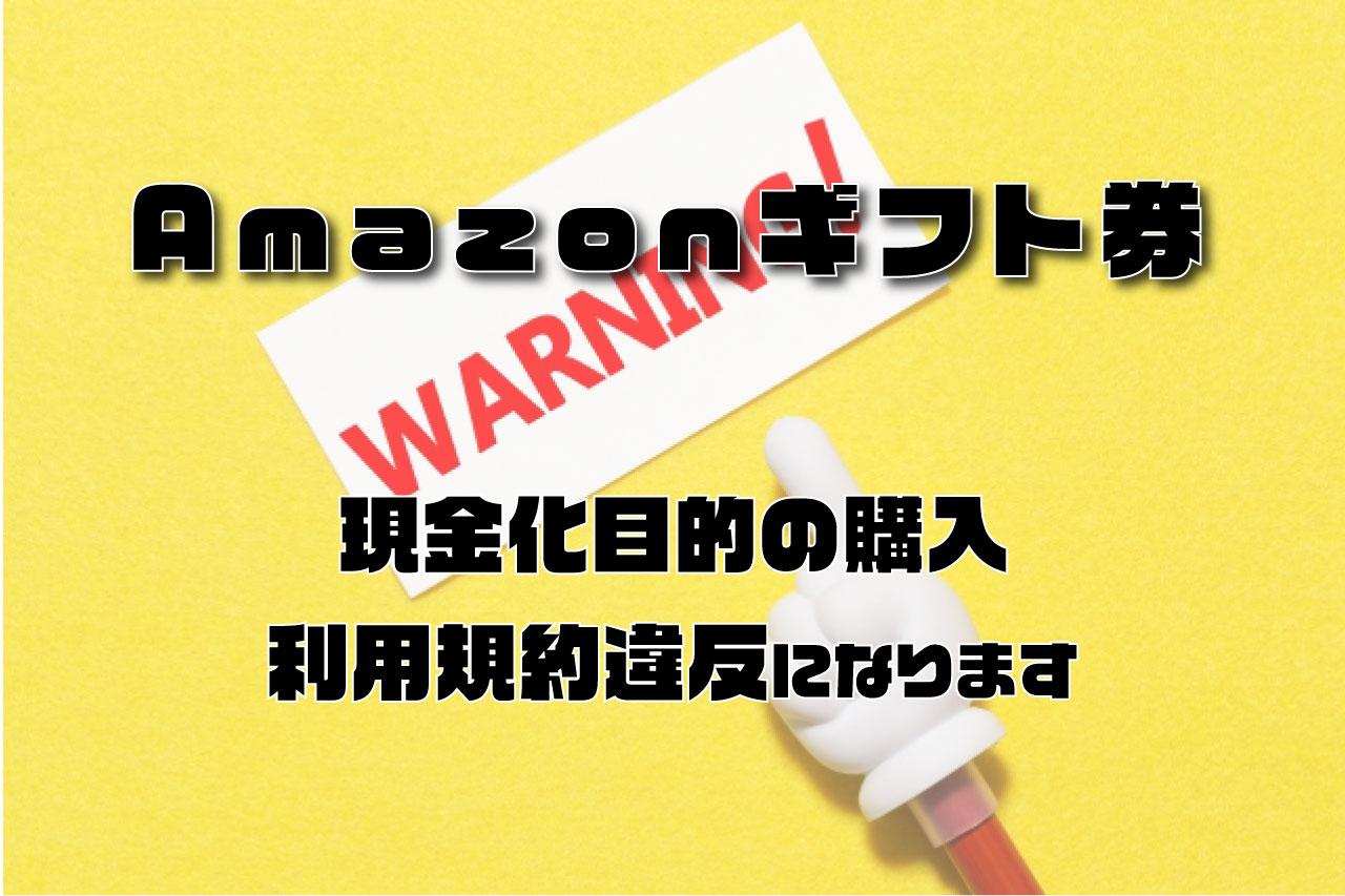 amazonギフト券「現金化目的」の購入は利用規約違反