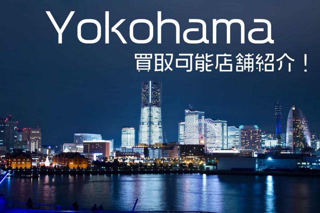 amazonギフト券 買取 横浜