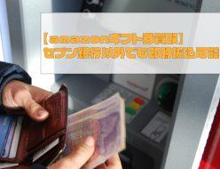 amazonギフト券買取 セブン銀行