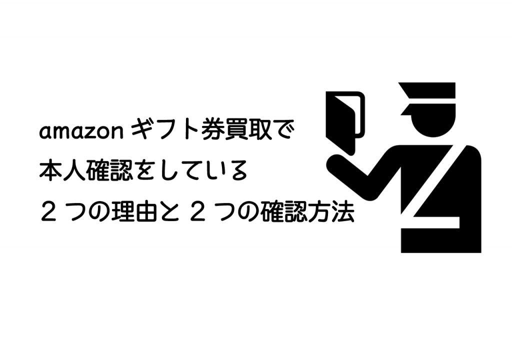 amazonギフト券 買取 本人 確認