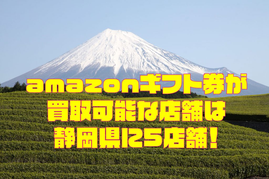 amazonギフト券 買取 静岡