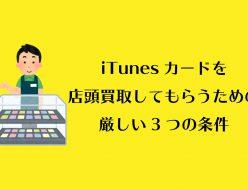 iTunesカード 買取 店頭
